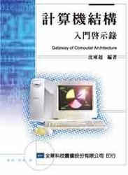 計算機結構 ─ 入門啟示錄-cover