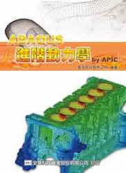 ABAQUS 進階動力學 by APIC-cover