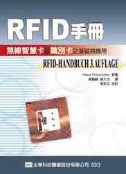 RFID 手冊─無線智慧卡與識別卡之基礎與應用-cover