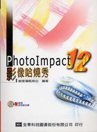 PhotoImpact 12 影像哈燒秀-cover