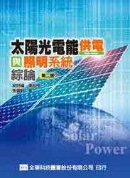 太陽光電能供電與照明系統綜論, 2/e-cover