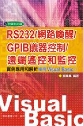 RS232 /網路喚醒/GPIB 儀器控制/遠端遙控和監控:實例應用和解析使用 Visual Basic 6-cover