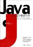 Java 程式設計學習手冊-cover