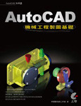 AutoCAD 機械工程製圖基礎-cover