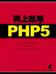 碼上就用 PHP 5 (PHP 5 in Practice)-cover