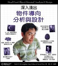 深入淺出物件導向分析與設計 (Head First Object-Oriented Analysis and Design)-cover