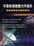 平面射頻被動元件設計─電磁模擬的基礎與應用