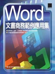 Word 文書商務範例應用集-cover