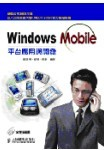 Windows Mobile 平台應用與開發-cover