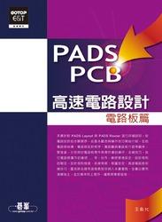 PADS PCB 高速電路設計─電路板篇-cover