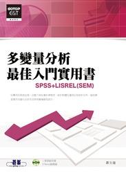多變量分析最佳入門實用書─SPSS + LISREL(SEM)-cover