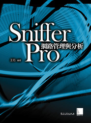 Sniffer Pro 網路管理與分析-cover