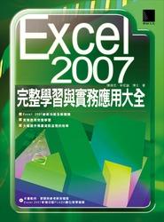 Excel 2007 完整學習與實務應用大全-cover