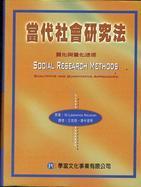 當代社會研究法:質化與量化途徑-cover