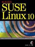柏青哥的 SUSE Linux 10-cover