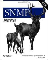 SNMP 網管實務 (Essential SNMP, 2/e)