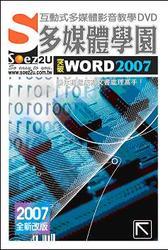 互動式多媒體影音教學 DVD 多媒體學園:突破 Word 2007-cover