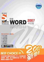 iBook 突破 Word 2007 中文版 Soez2U 數位學習-cover