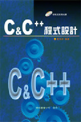 C & C++ 程式設計-cover