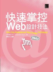 快速掌控 Web 設計技法─Give You Professional Web Design Technique-cover