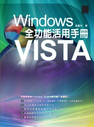 Windows Vista 全功能活用手冊-cover