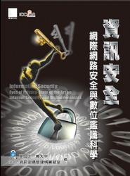 資訊安全─網際網路安全與數位鑑識科學, 2/e-cover