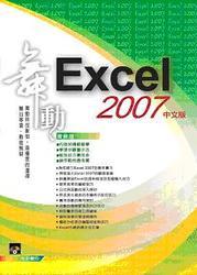 舞動 Excel 2007 中文版-cover