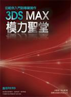 3DS MAX 模力聖堂─從範例入門到專案實作-cover