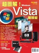 超圖解!Windows Vista 新技術-cover
