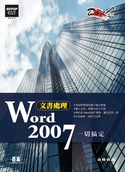 文書處理 Word 2007 一切搞定-cover