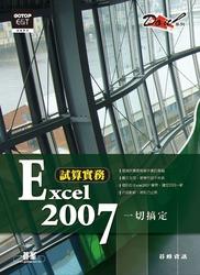 試算實務 Excel 2007 一切搞定-cover