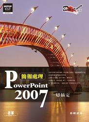 簡報處理 PowerPoint 2007 一切搞定