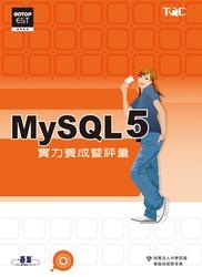 MySQL 5 實力養成暨評量-cover
