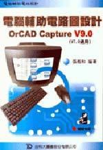 電腦輔助電路圖設計-OrCAD Capture V9.0 (V7.0 適用)-cover