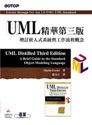 UML 精華第三版-增訂嵌入式系統與工作流程概念 (UML Distilled, 3/e)-cover