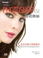 Adobe Photoshop CS2 窈窕奧祕-美女的魅力寫真藝術 (Adobe Photoshop CS2: The Art of Photographing Women)-cover