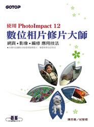 數位相片修片大師-使用 PhotoImpact 12-cover