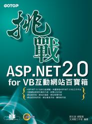 挑戰 ASP.NET 2.0 for VB 互動網站百寶箱-cover