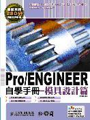 Pro/ENGINEER 自學手冊─模具設計篇-cover