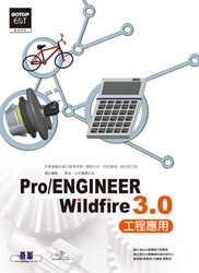 實戰 Pro/Engineer Wildfire 3.0 工程應用-cover