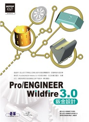實戰 Pro/Engineer Wildfire 3.0 鈑金設計-cover