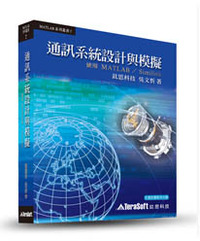 通訊系統設計與模擬─使用 MATLAB/Simulink-cover
