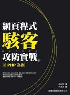 網頁程式駭客攻防實戰─以 PHP 為例-cover