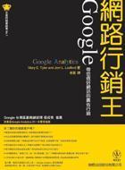 網路行銷王─Google 帶您做好網路的廣告行銷 (Google Analytics)-cover