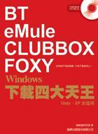 Windows 下載四大天王─BT、eMule、CLUBBOX、FOXY-cover