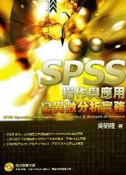 SPSS 操作與應用-變異數分析實務-cover