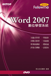 跟我學 Word 2007 數位學習系統-cover