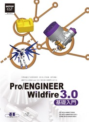 Pro/ENGINEER Wildfire 3.0 基礎入門
