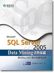SQL Server 2005 Data Mining 資料採礦與 Office 2007 資料採礦增益集-cover