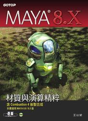 MAYA 8.X 材質與演算精粹─含 Combustion 4 後製合成-cover